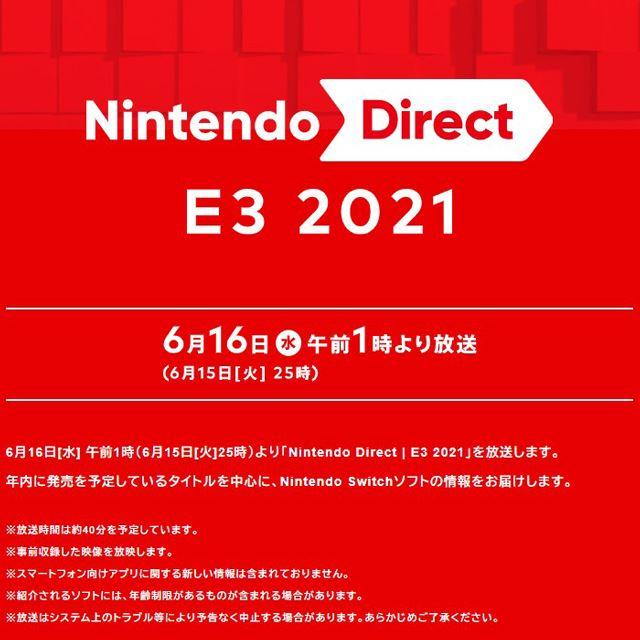 「Nintendo Direct | E3 2021」予告ページより
