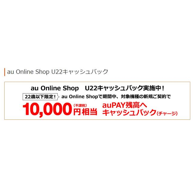 au Online Shop、10,000円相当分還元の「U22キャッシュバックキャンペーン」