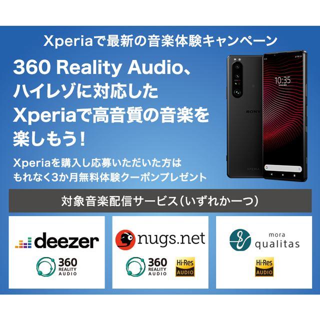 ソニー、「Xperiaで最新の音楽体験キャンペーン」を9/21まで開催