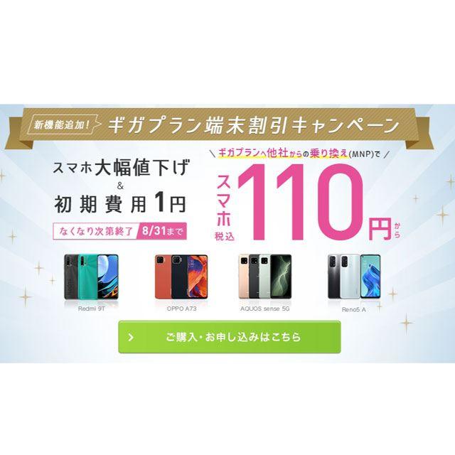 110円から、「IIJmioモバイルサービス ギガプラン」でスマホ大特価セール開始