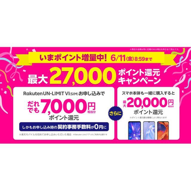 期間限定で2,000ポイント増額、楽天モバイル「Rakuten UN-LIMIT VI」申込キャンペーン