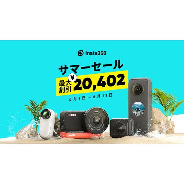 最大70,723円オフ、Insta360Japanが360度アクションカメラなどのセール開始