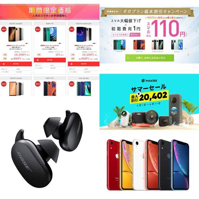 【6月の値下げまとめ】1円スマホやiPhone XR値下げ、BOSEイヤホンセールなど