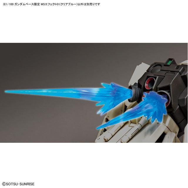 1/100 ガンダムベース限定 MSエフェクト01(クリアブルー)