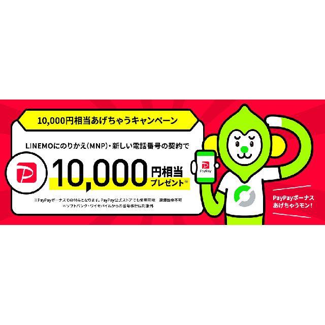 「10,000円相当あげちゃうキャンペーン」