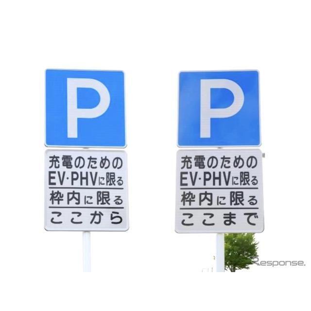 充電中は駐車可能となる。