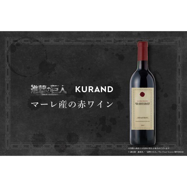 マーレ産の赤ワイン