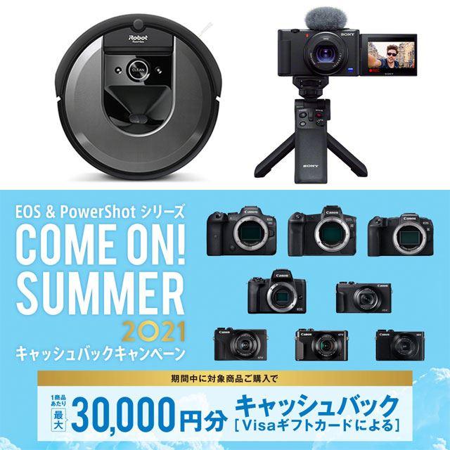 【6月】ルンバ、ソニーVlogカメラなどでキャッシュバック
