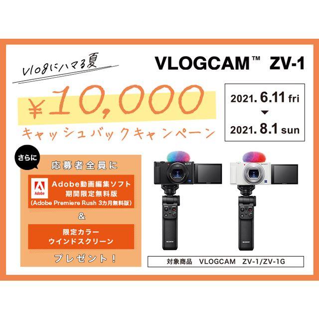 ソニー、Vlog撮影向け「VLOGCAM ZV-1」購入で10,000円キャッシュバック