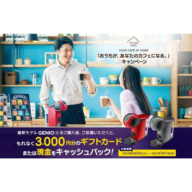 ネスレ、「ネスカフェ ドルチェ グスト Genio S」購入で3,000円キャッシュバック