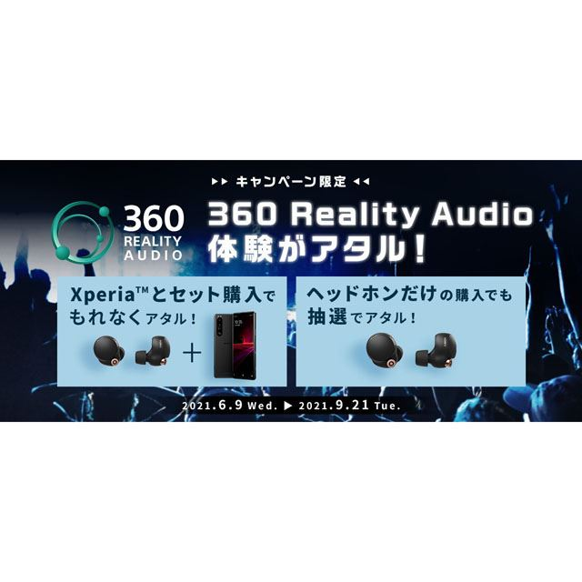 ソニー、WF-1000XM4など対象の「360 Reality Audio体験がアタル!キャンペーン」