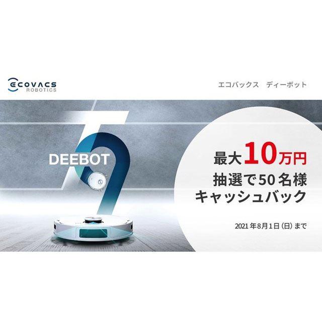 抽選で最大10万円キャシュバック、エコバックス掃除機「DEEBOT T9」発売記念で