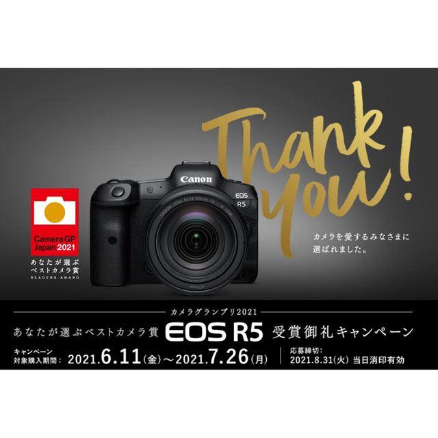 キヤノン、「EOS R5」購入者にCFexpress メモリーカード128GBなどプレゼント