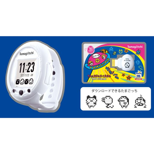 Tamagotchi Smart 25thアニバーサリーセット