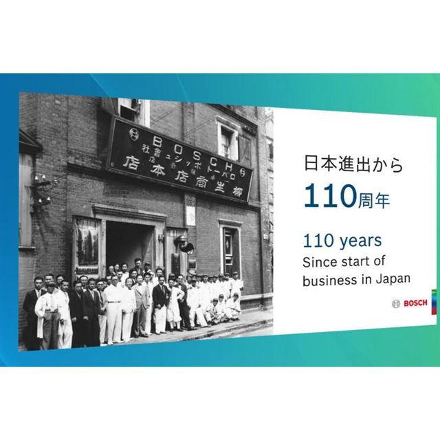 日本では1911年(明治44年)に事業を開始したボッシュ。2021年は110周年の節目にあたる。