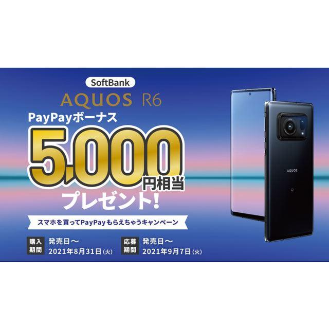 ソフトバンク、PayPayボーナス5,000円相当贈呈の「AQUOS R6」キャンペーン