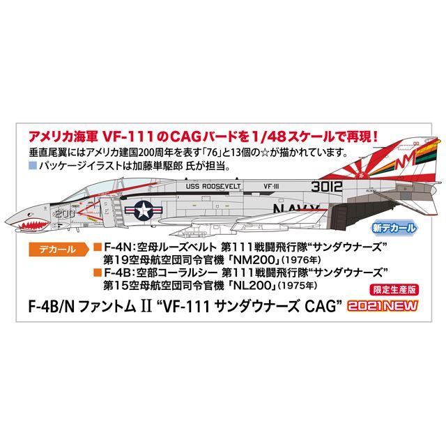 "F-4B/N ファントム II ""VF-111 サンダウナーズ CAG"""