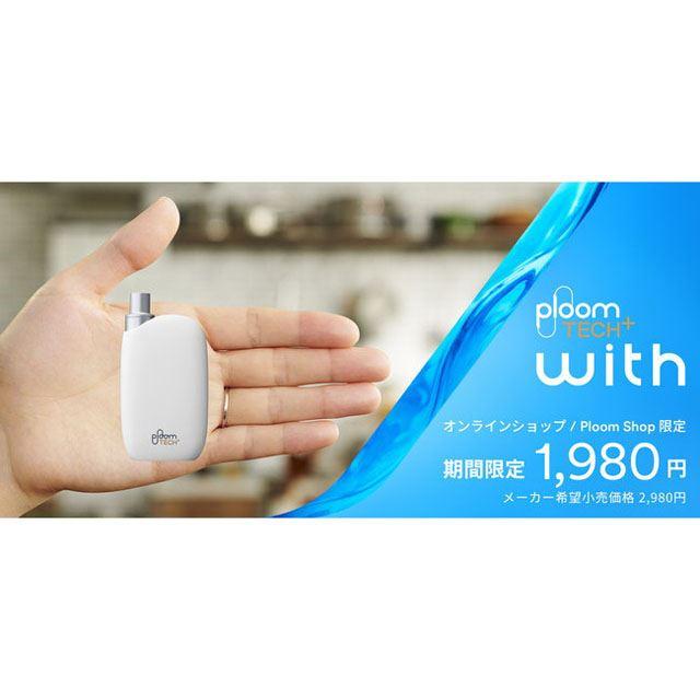 9位 期間限定で1,000円値下げ、JTの「Ploom TECH+」「Ploom TECH+ with」キャンペーン