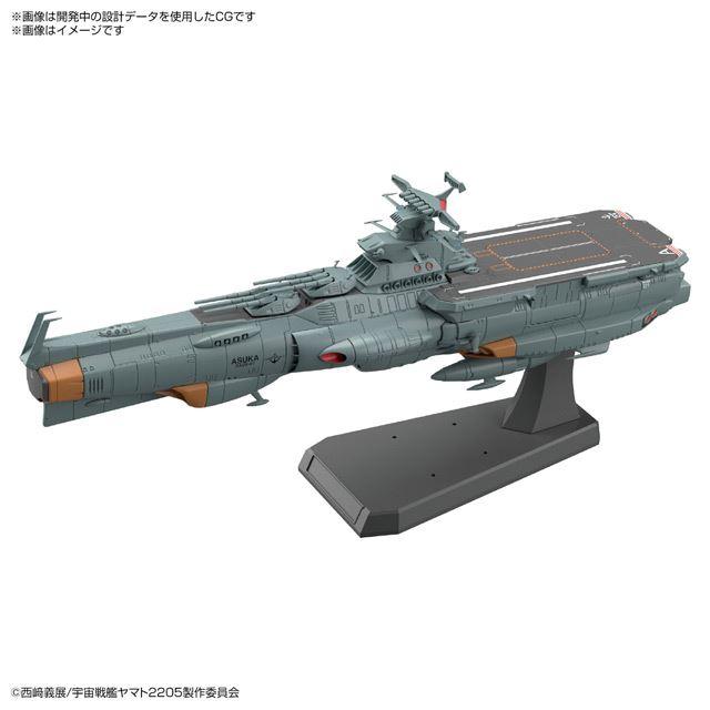 1/1000 地球防衛軍ドレッドノート改級補給母艦 アスカ