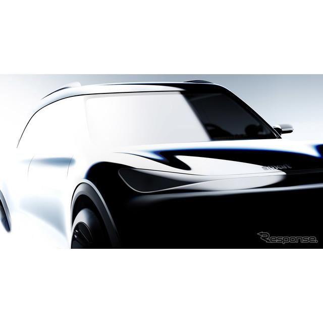 スマートの次世代コンセプトカーのティザーイメージ