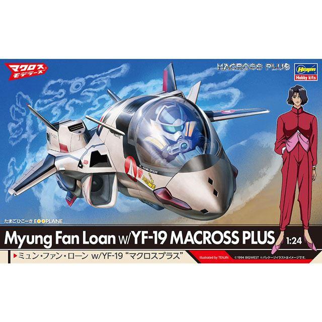 """「ミュン・ファン・ローン w/YF-19 """"マクロスプラス""""(たまごひこーき)」"""
