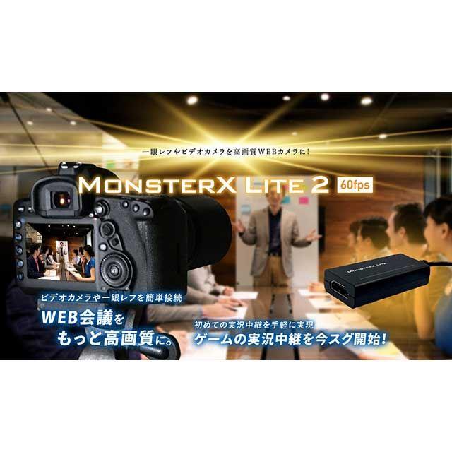 MonsterX Lite2 SK-MVTG2