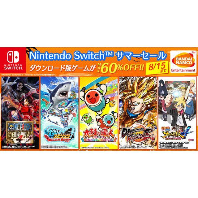 「Nintendo Switch サマーセール Part.1」