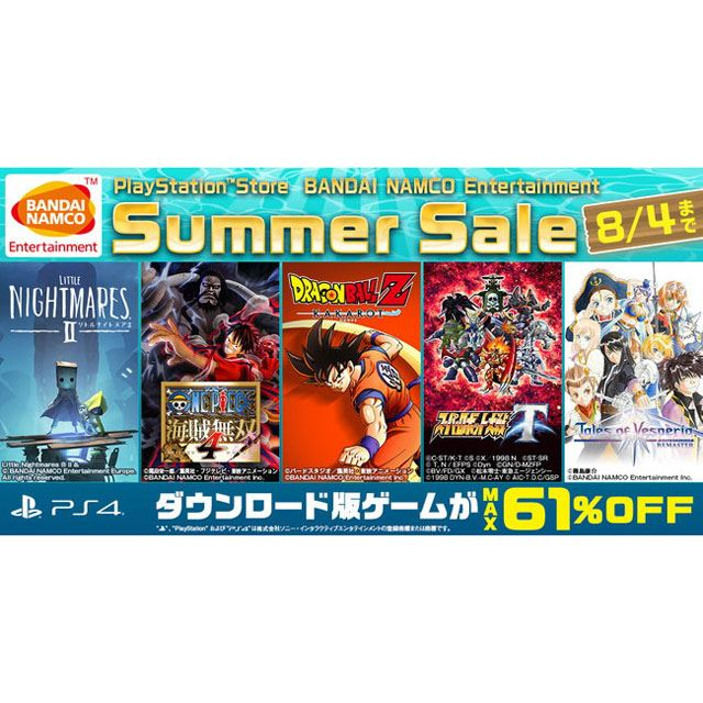 PlayStation Store「Summer Sale」Part.1