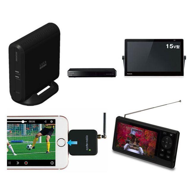 ポータブルテレビ・モバイルテレビチューナーまとめ、好きな場所でテレビ番組を!