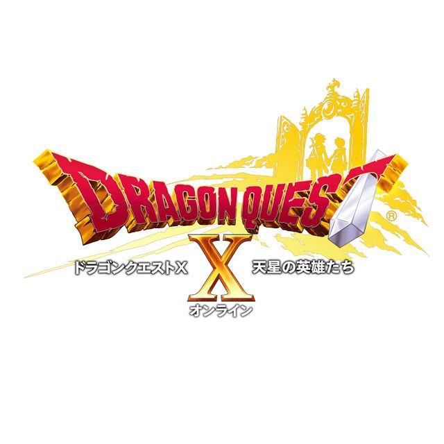 「ドラゴンクエストX 天星の英雄たち オンライン」