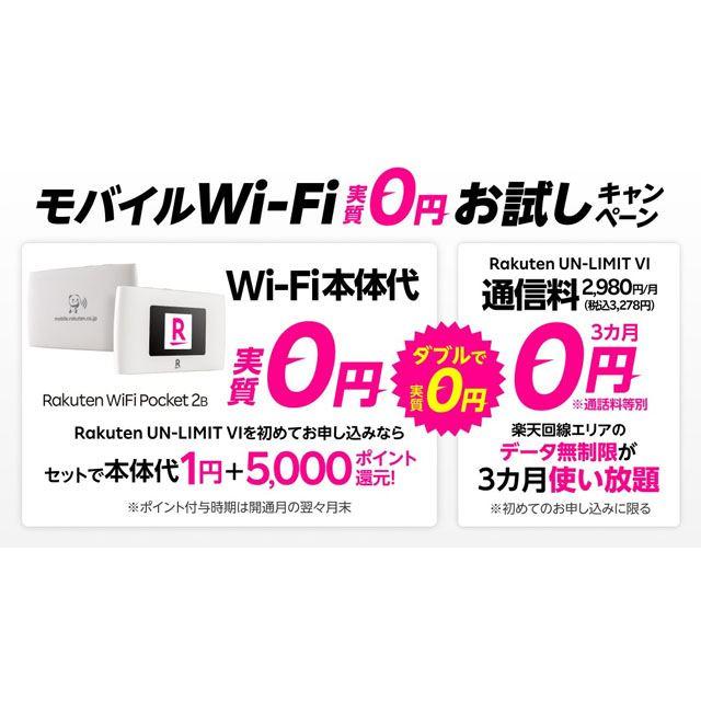 「Rakuten WiFi Pocket 2B」キャンペーン