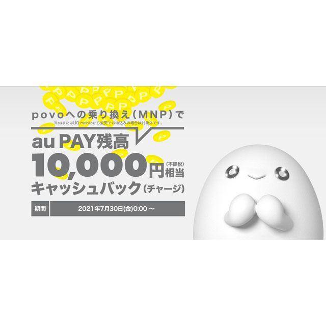 「povoへの乗り換え(MNP)でau PAY 残高10,000円相当キャッシュバック(チャージ)」キャンペーン