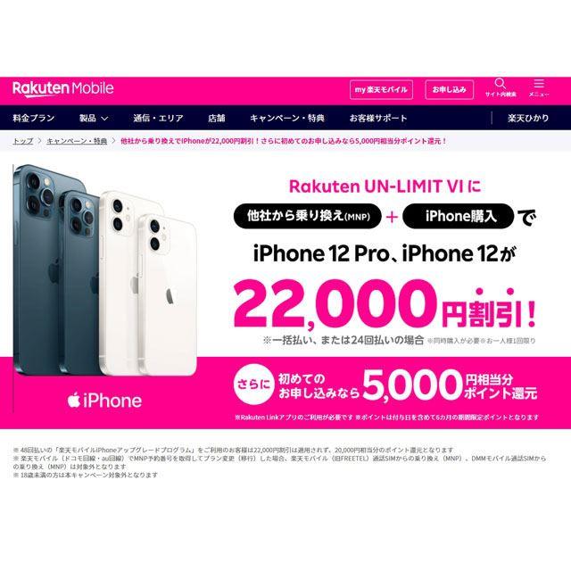 楽天モバイル、MNP対象に「iPhone 12」「iPhone SE(第2世代)」を22,000円割引