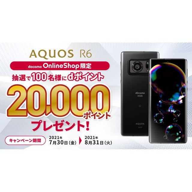 ドコモオンライン、抽選で20,000ポイント贈呈の「AQUOS R6 SH-51B」キャンペーン