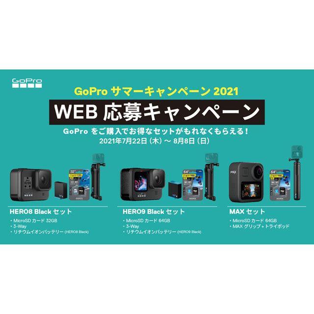 GoPro、「HERO8 Black」「HERO9 Black」「MAX」購入でmicroSDカードなど贈呈