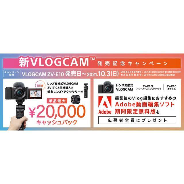 ソニー、Vlog向け「ZV-E10」シリーズ対象の「新VLOGCAM発売記念キャンペーン」