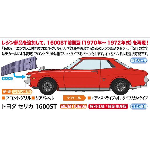 トヨタ セリカ 1600ST