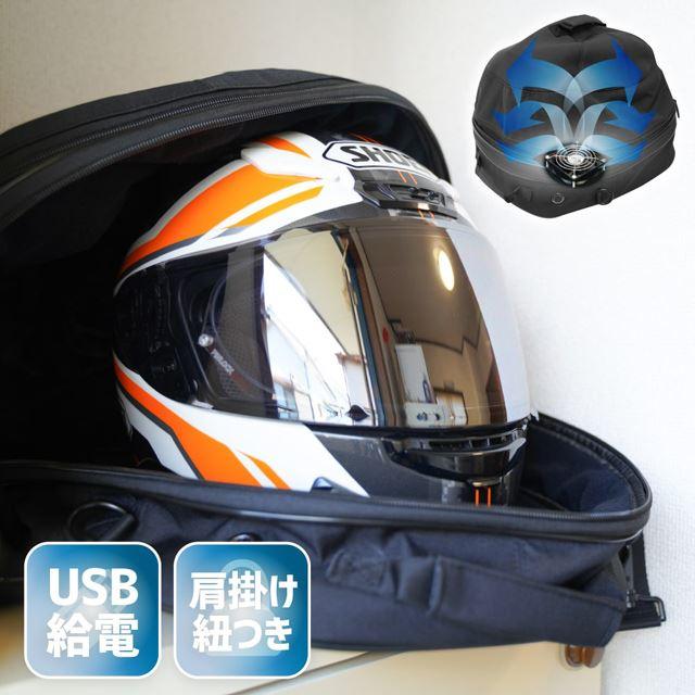 ファン内蔵!丸ごとヘルメットリフレッシャーバッグ C-HDB21B