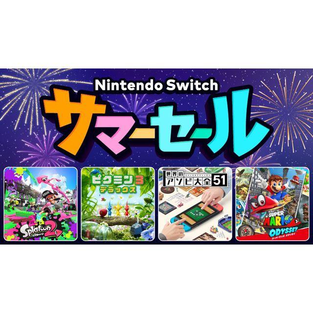 任天堂「Switch サマーセール」が8/5から開催