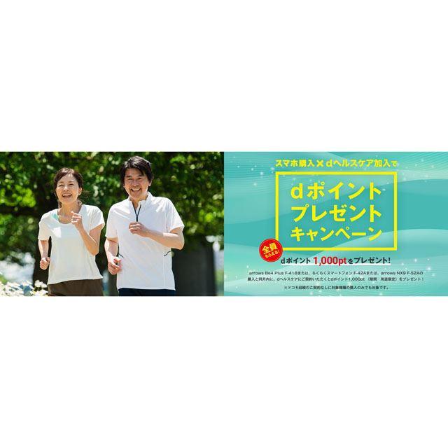 「スマホ購入×dヘルスケア加入でdポイントプレゼントキャンペーン」