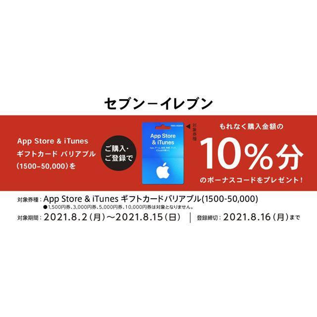 「App Store & iTunes ギフトカード・ボーナス」キャンペーン