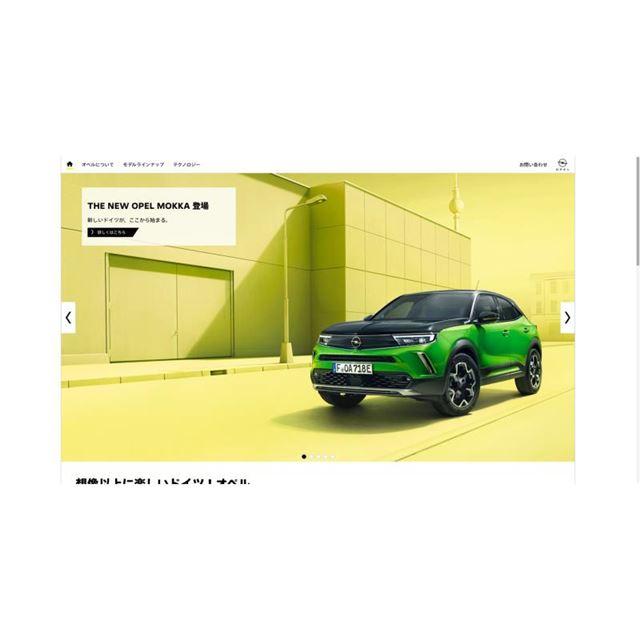 オペル日本語版ウェブサイトのイメージ。