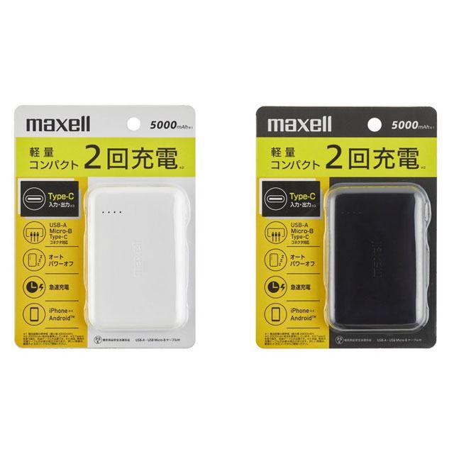 マクセル、重量約105gのコンパクトモバイルバッテリー「MPC-CC5000」など3種