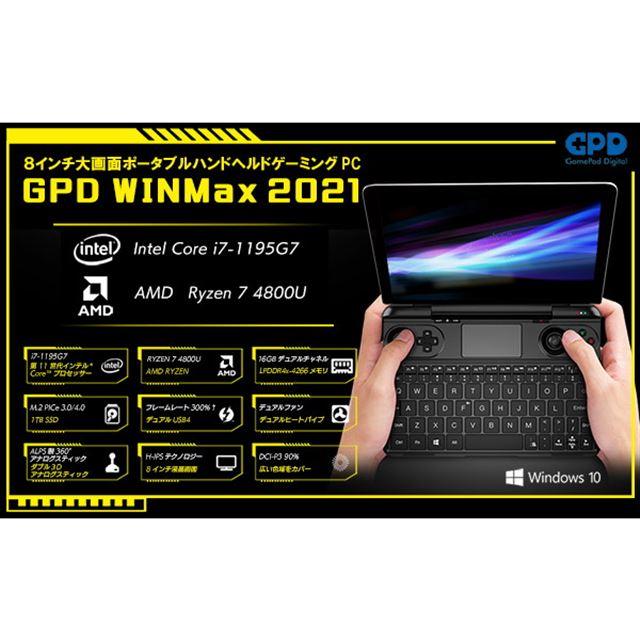 「GPD WIN Max 2021」