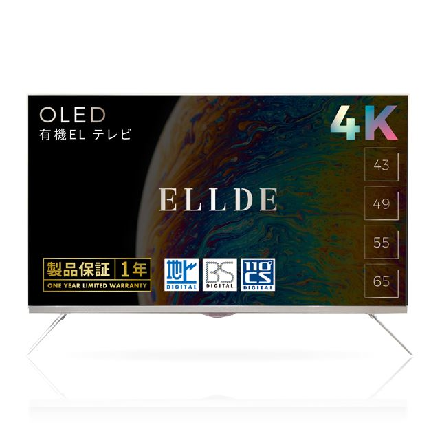 43V型が99,800円、最薄部3mmの4K有機ELテレビ「ELLDE」シリーズ予約販売が開始…9月7日