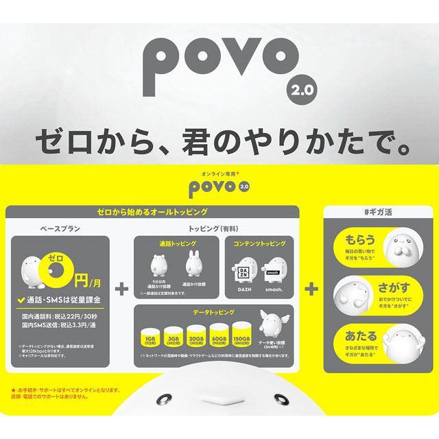 7位 KDDI、月額0円からトッピングを自由に選択できる「povo2.0」を9月下旬から提供へ