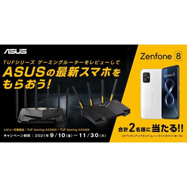 ASUS、「Zenfone 8」が抽選で当たる「TUFゲーミングルーターレビューキャンペーン」