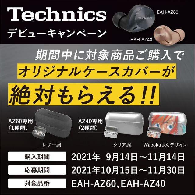 テクニクス、完全ワイヤレス「AZ60/AZ40」購入でオリジナルケースカバーをプレゼント