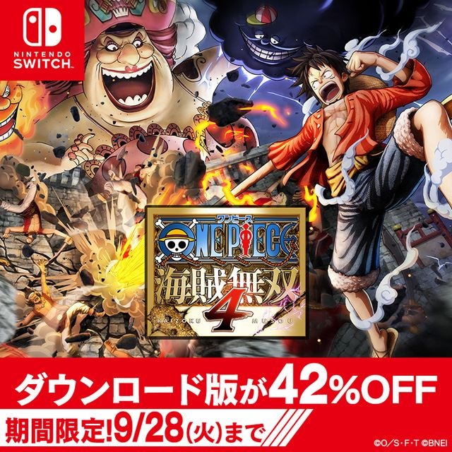 Switch「海賊無双4」DL版が42%オフ、9/28まで「ONE PIECE」ゲームセール実施