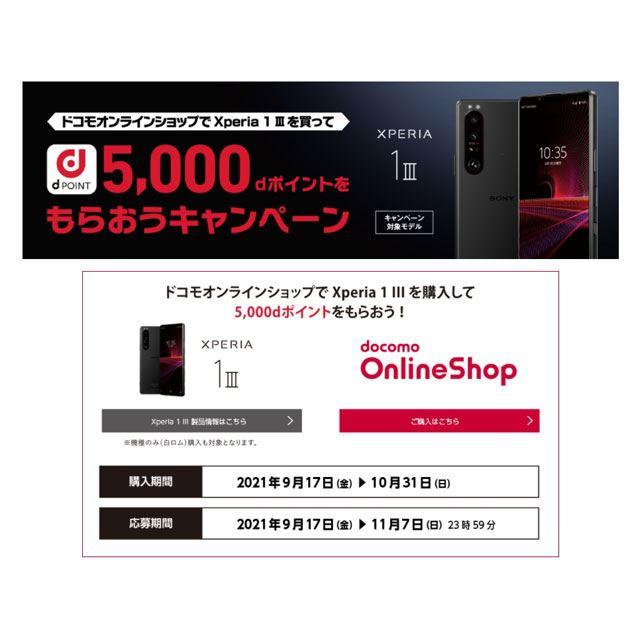 「ドコモオンラインショップでXperia 1 IIIを買って5,000dポイントをもらおうキャンペーン」